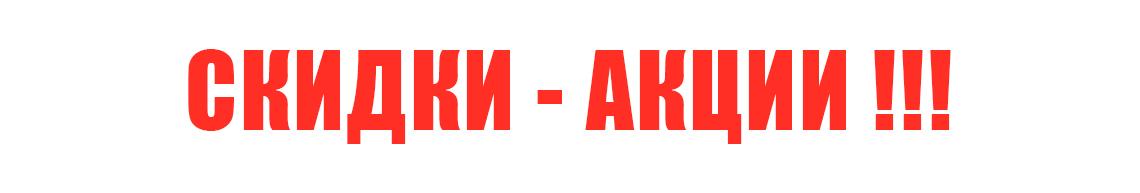 Skidki-akcii